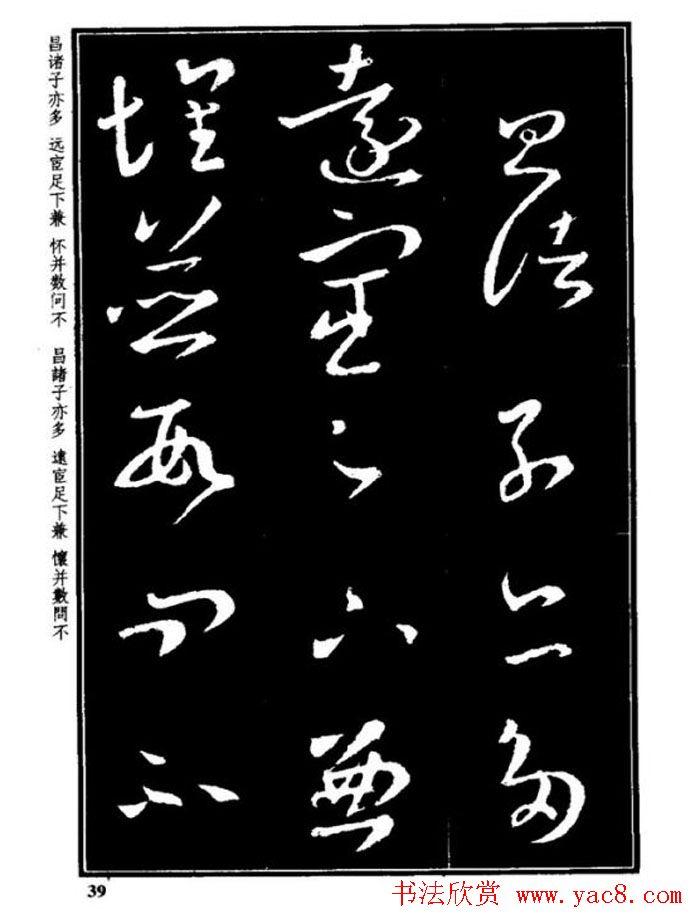 书法字海《王羲之草书十七帖解析字帖》图片
