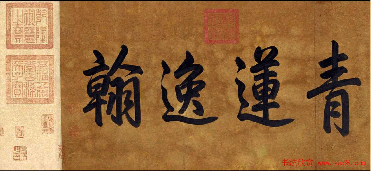 李白草书欣赏青莲逸翰《上阳台帖》