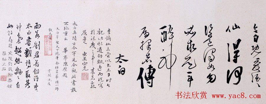 李白的诗歌创作带有强烈的主观色彩,主要表现为侧重抒写豪迈气概和