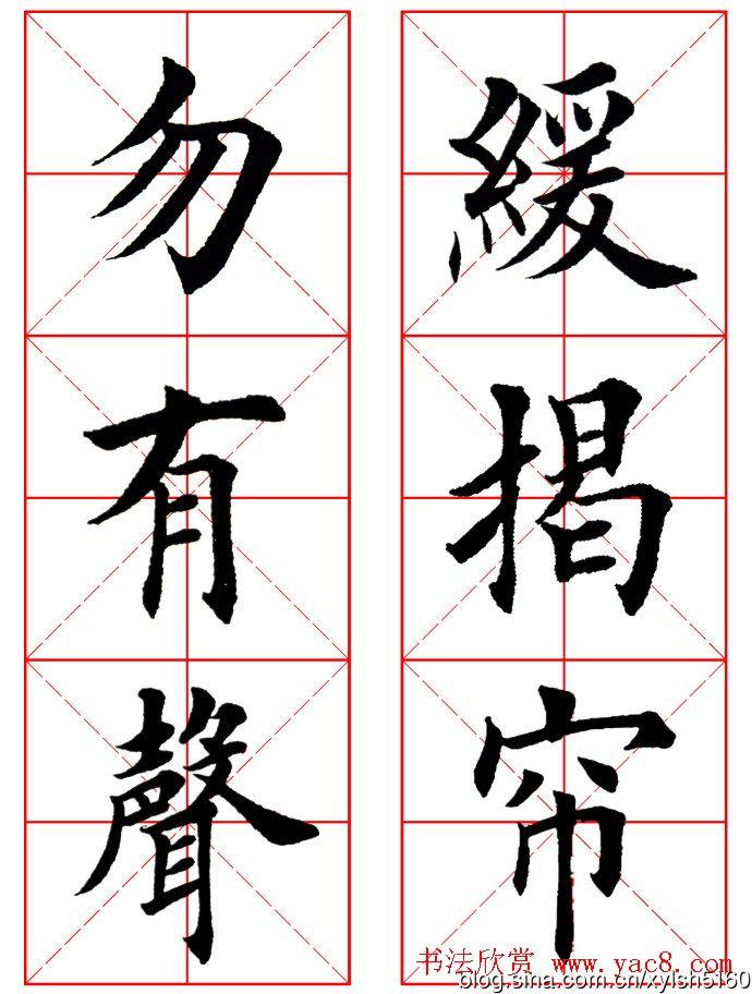 毛笔字体米子格-肉肉的集字工程:集田英章字繁体版楷书字帖《弟子规》全文,高清晰图片