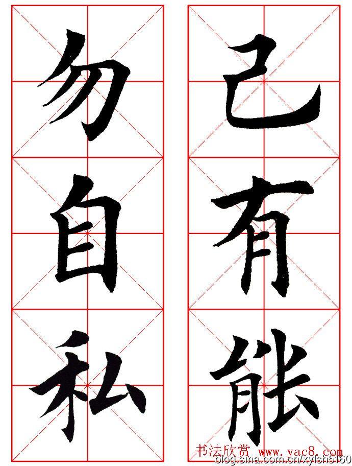 7-10 欧阳询率更体楷书欣赏《王女节墓志》全图 7-8 书法字海《王羲之