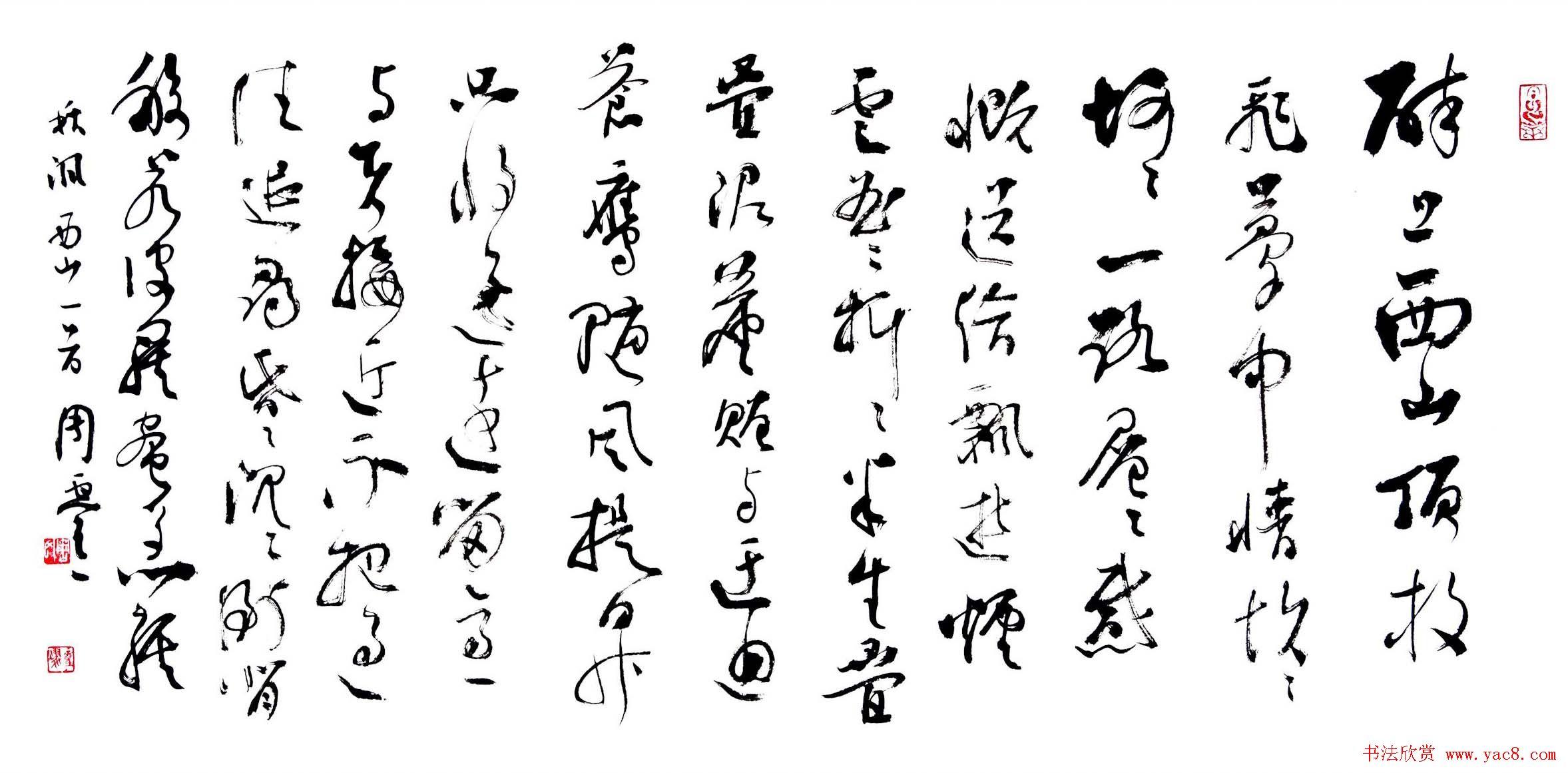 上海周童耀书法作品《秋沨诗词》