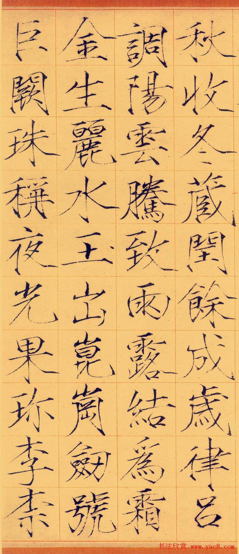 宋徽宗赵佶瘦金体书法千字文卷
