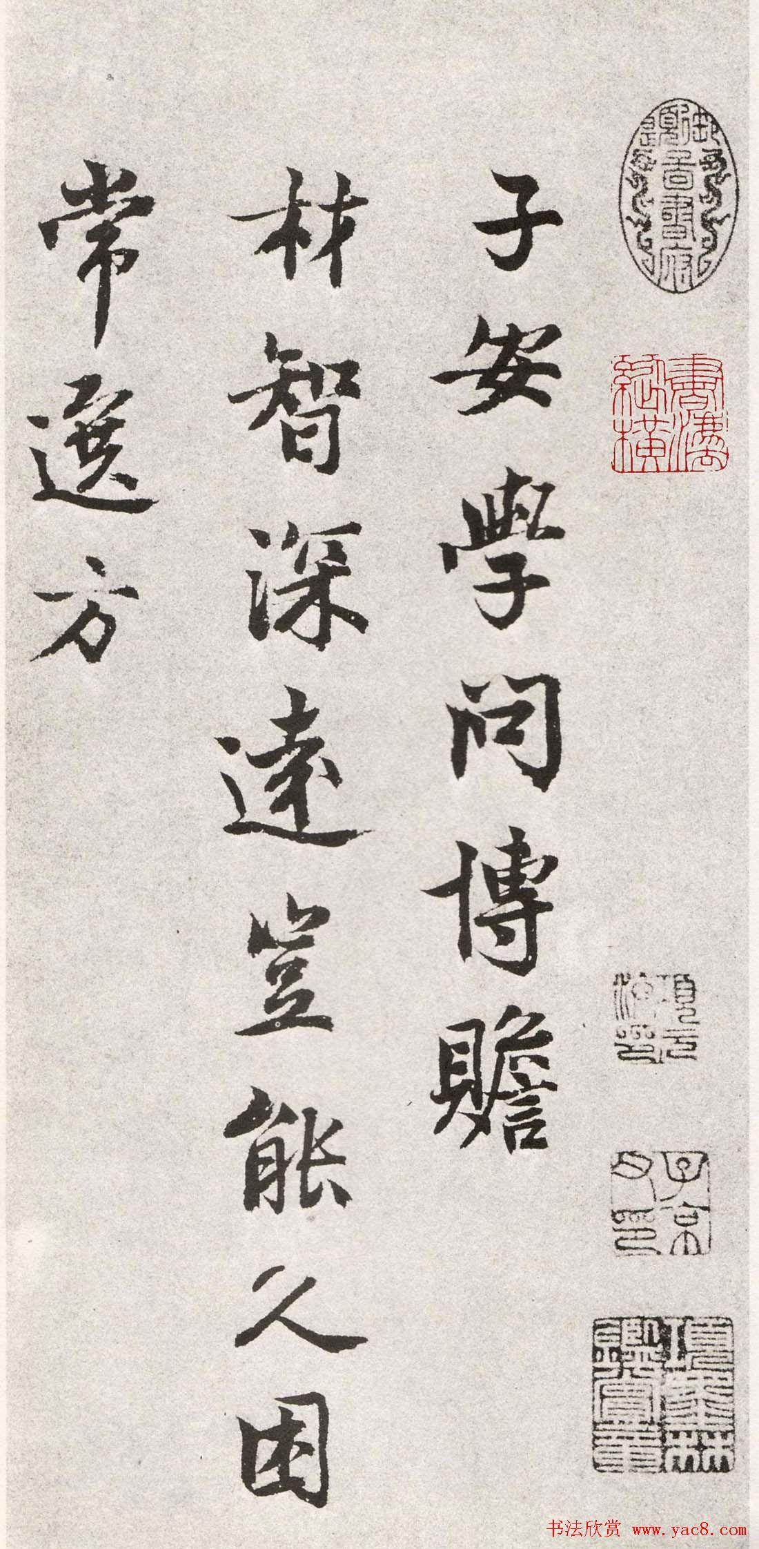 吕公弼行书尺牍欣赏《子安学问博赡》