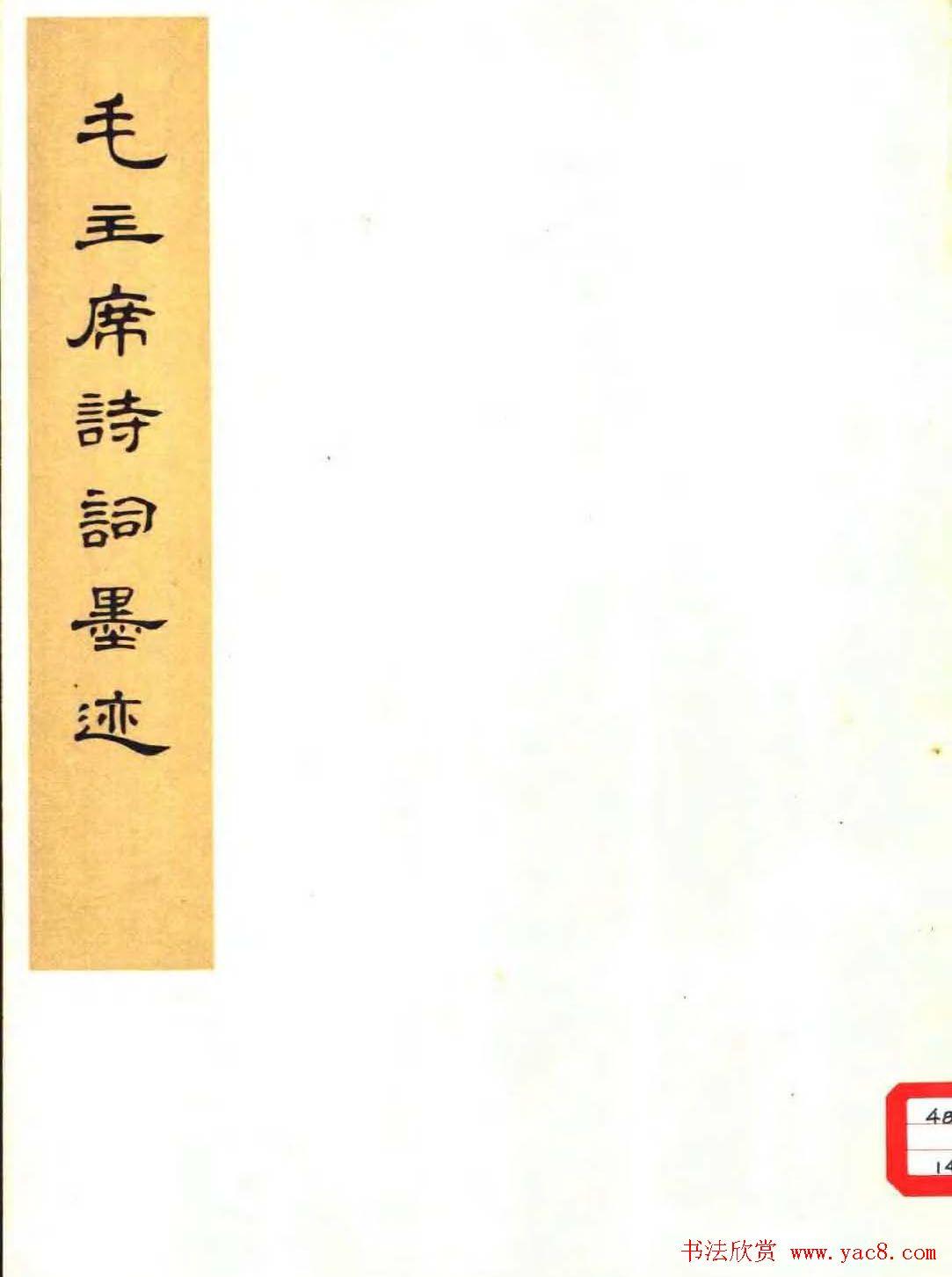 毛体书法欣赏《毛主席诗词墨迹》