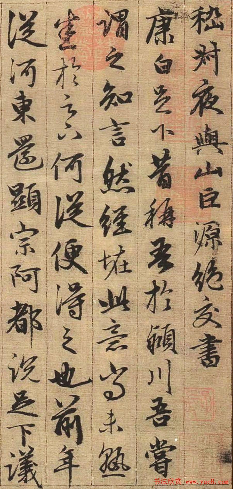 赵孟頫书法欣赏 与山巨源绝交书
