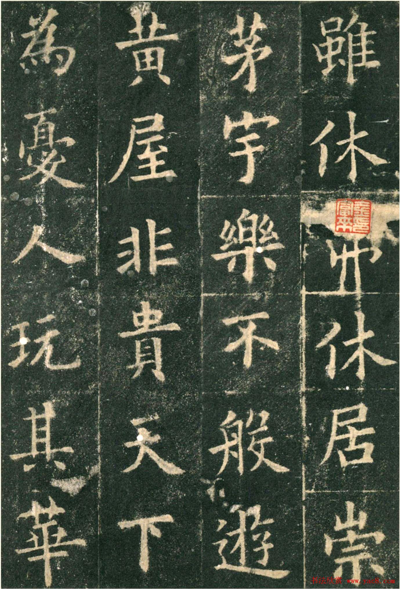 欧阳询楷书字帖《九成宫醴泉铭》(45)图片