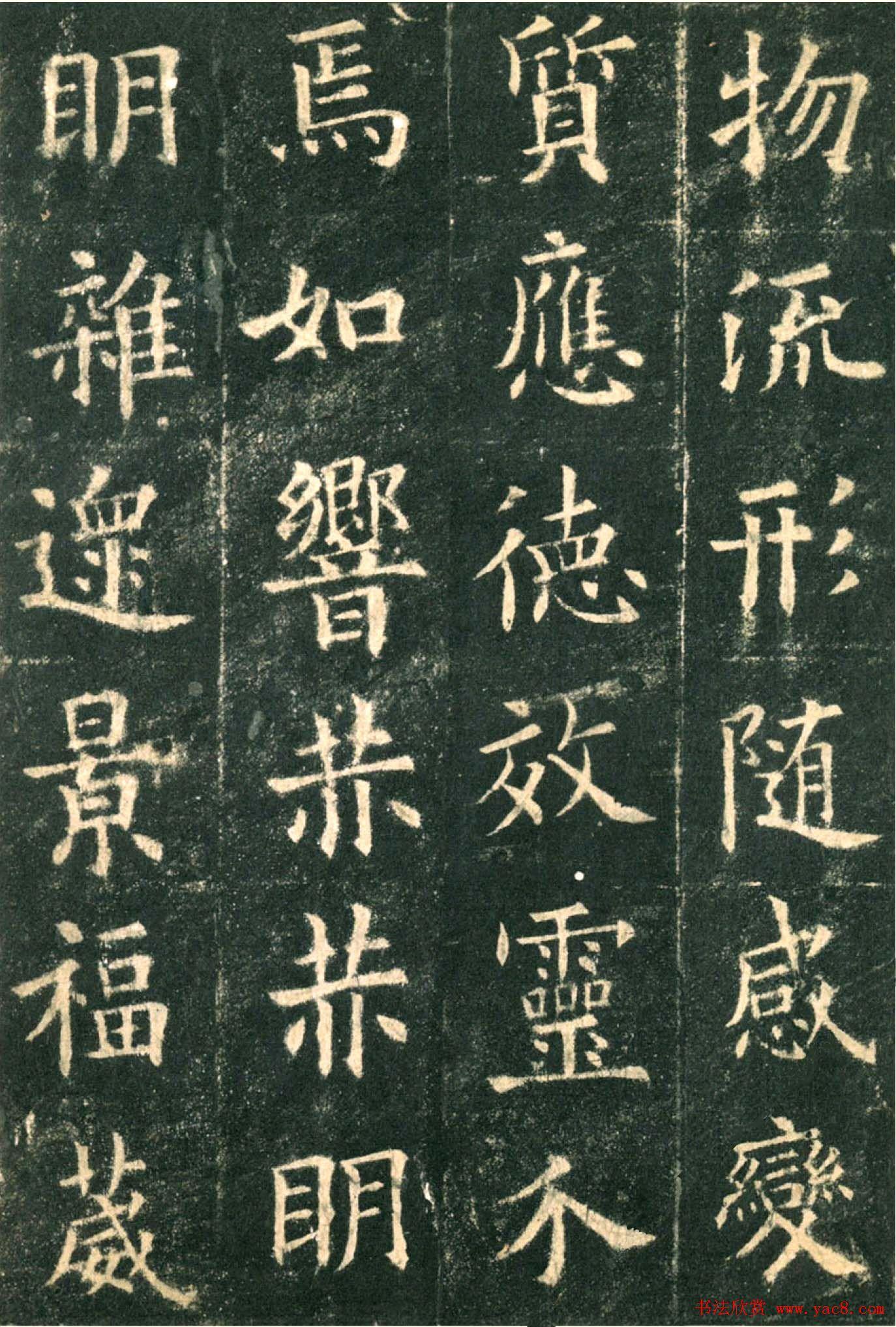 欧阳询楷书字帖《九成宫醴泉铭》(41)图片