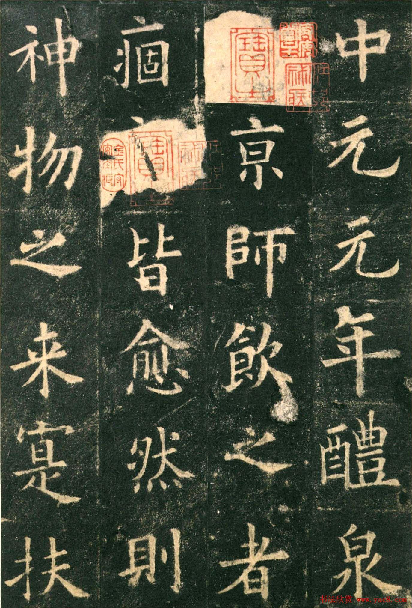 欧阳询楷书字帖《九成宫醴泉铭》(31)图片