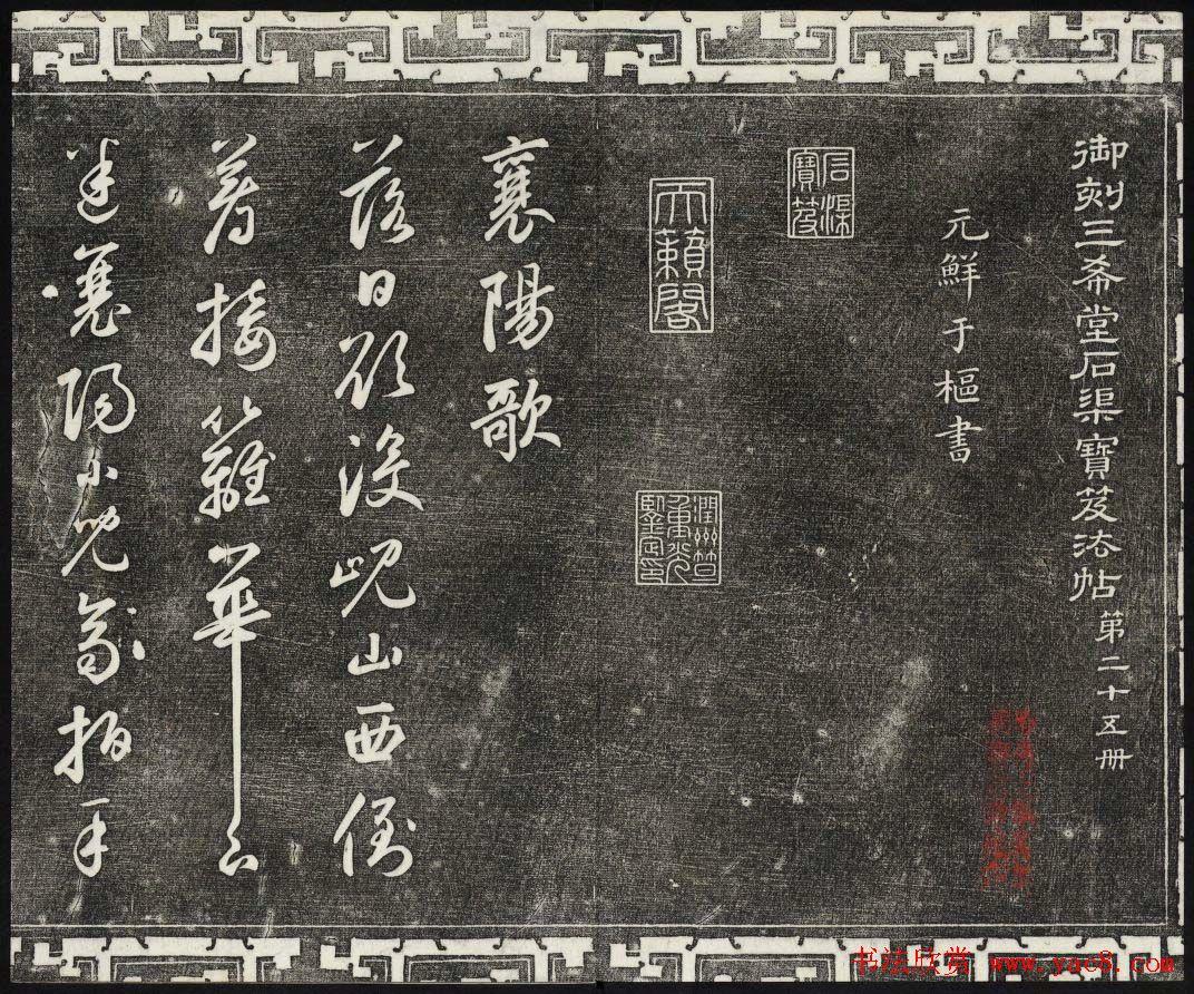 御刻三希堂石渠宝笈法帖第二十五册元代书帖
