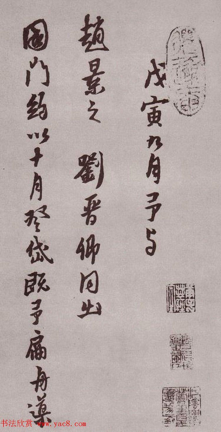 明代书法家黄道周行书欣赏《登岱�卷》