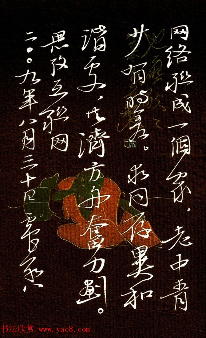 吴震启诗词书法作品欣赏毛笔书法书法欣赏