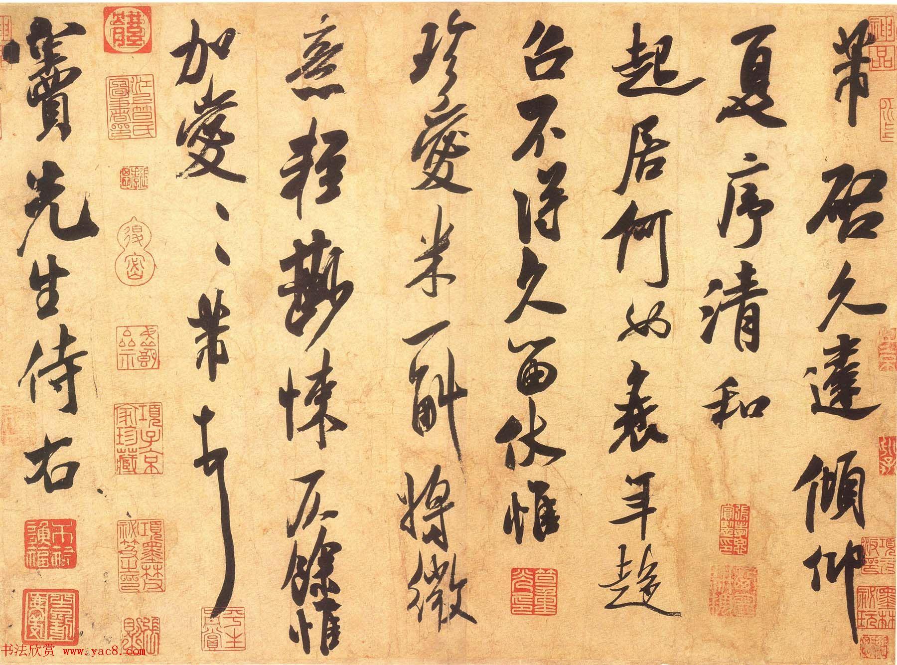 北宋米芾书法精品赏析《清和帖》