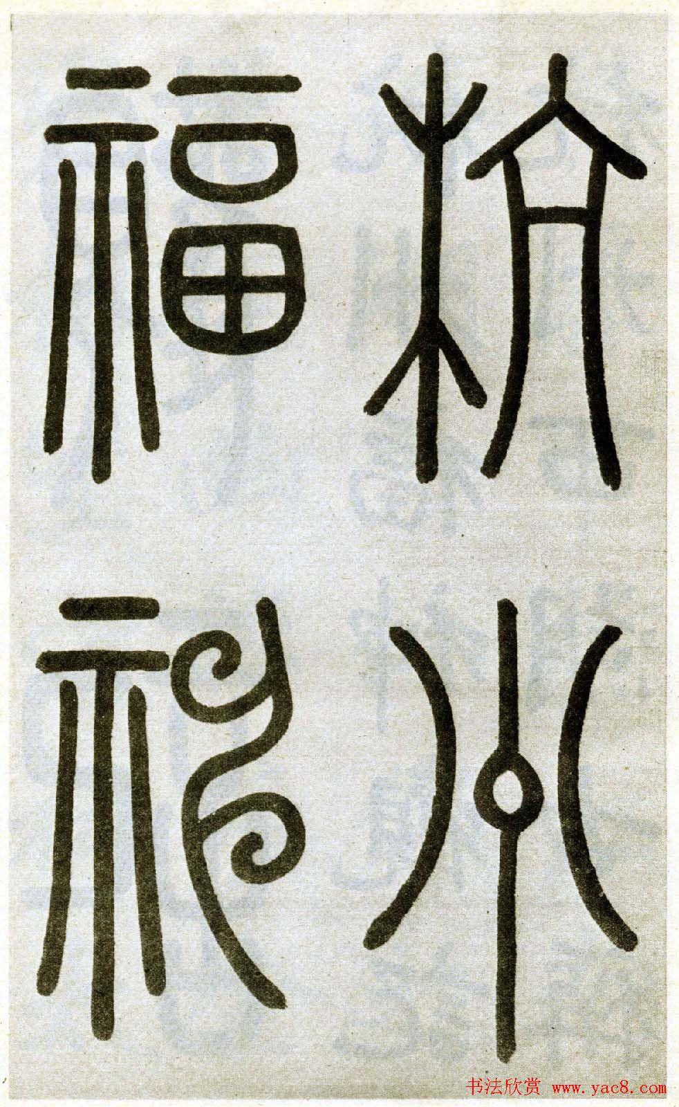 赵孟頫书法赏析《杭州福神观记卷》