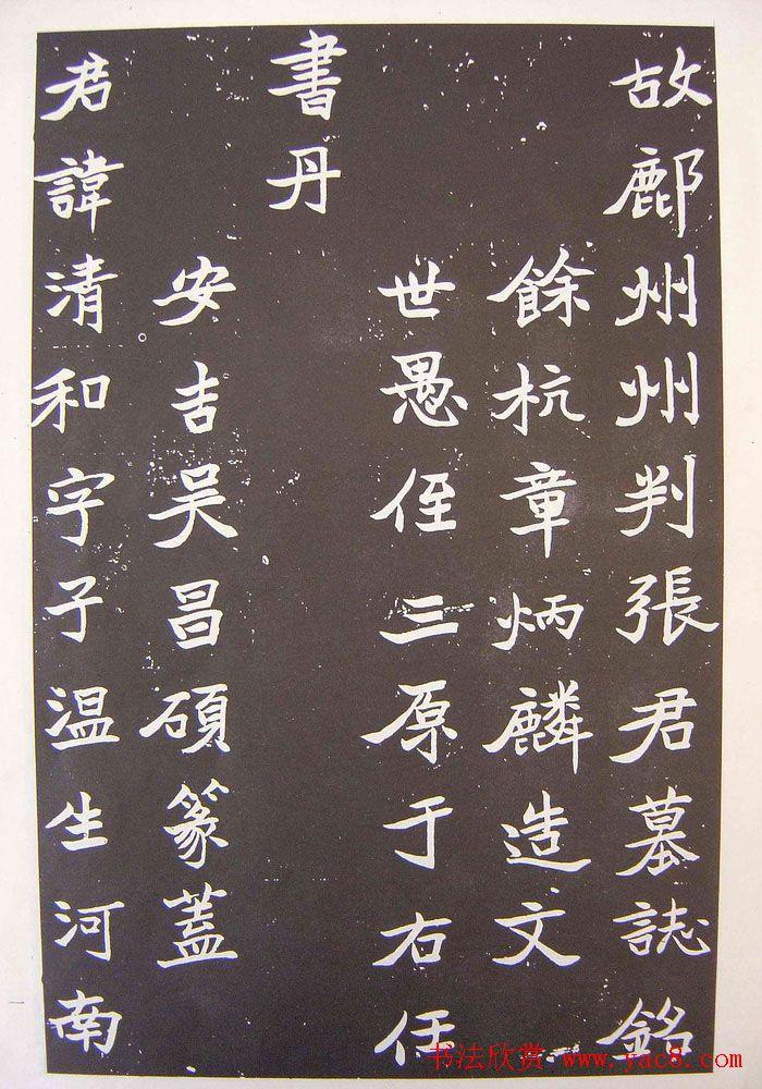 于右任楷书欣赏《张清和墓志铭》