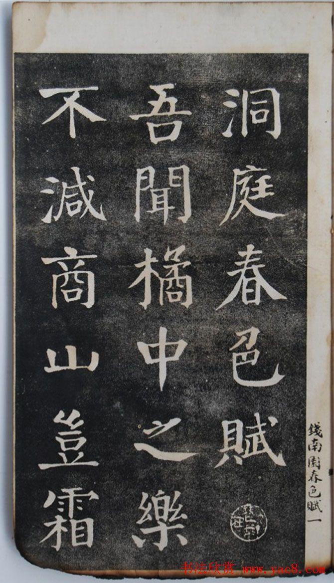 钱沣中楷书法欣赏《钱南园洞庭春色赋》