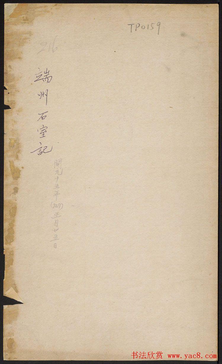 唐李邕撰并書《端州石室記》民國拓本