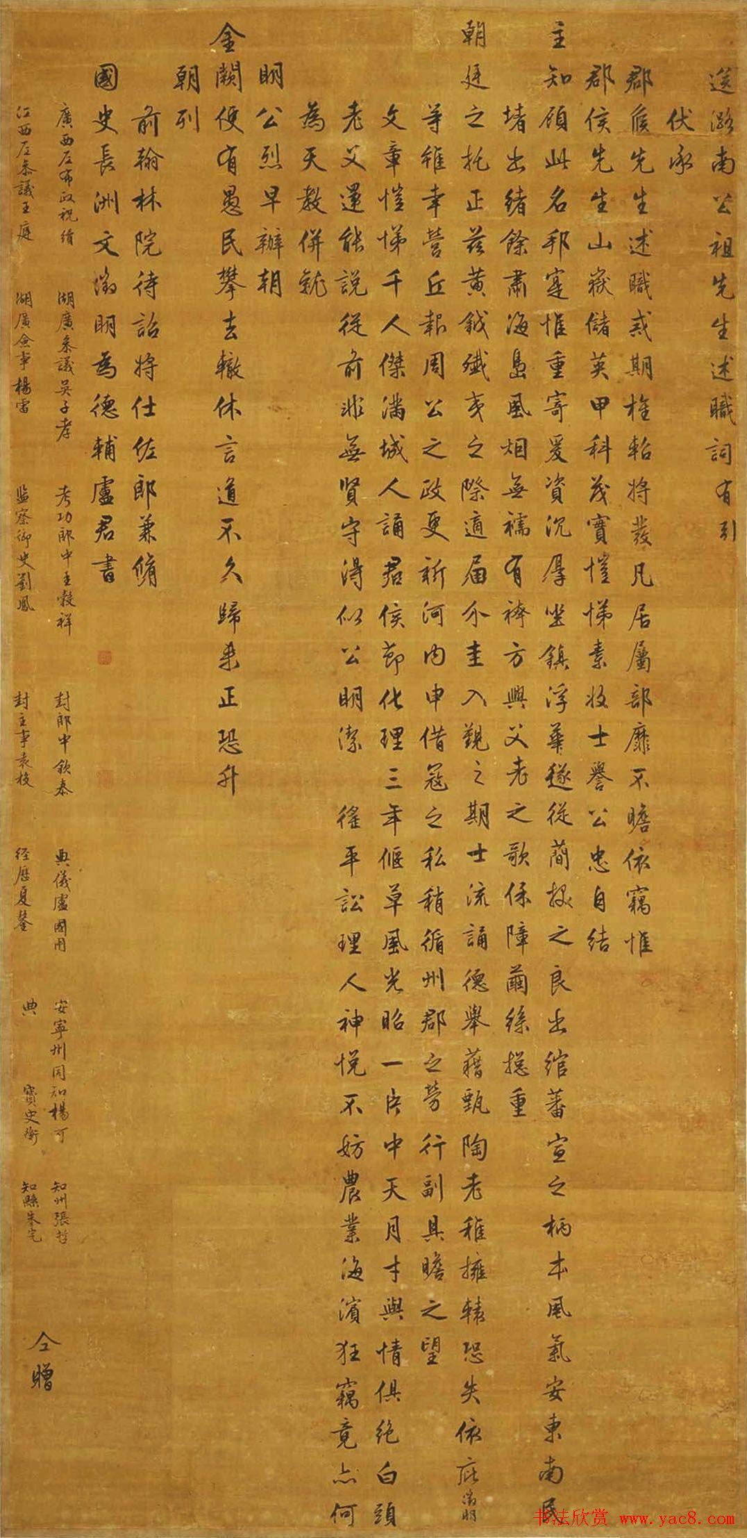 文徵明行楷书赏析《送潞南公祖先生述职词》轴