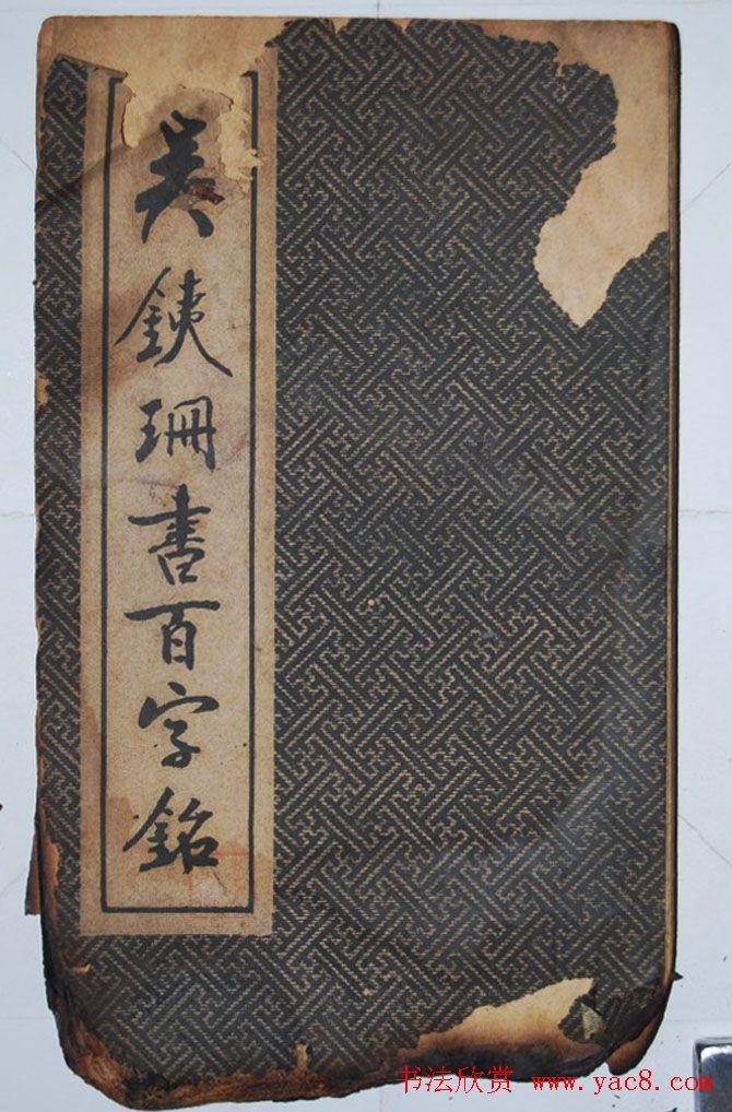 民国旧字帖《吴铁珊书百字铭》