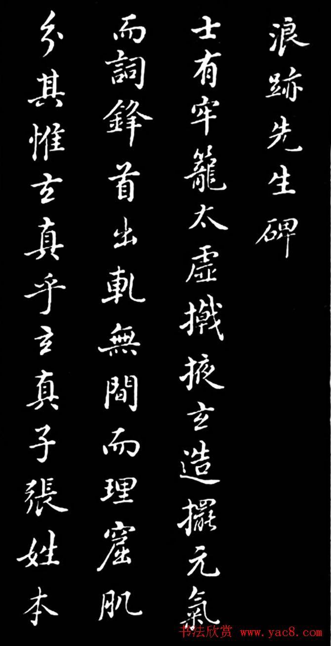 董其昌书法作品欣赏《浪迹先生碑》附跋