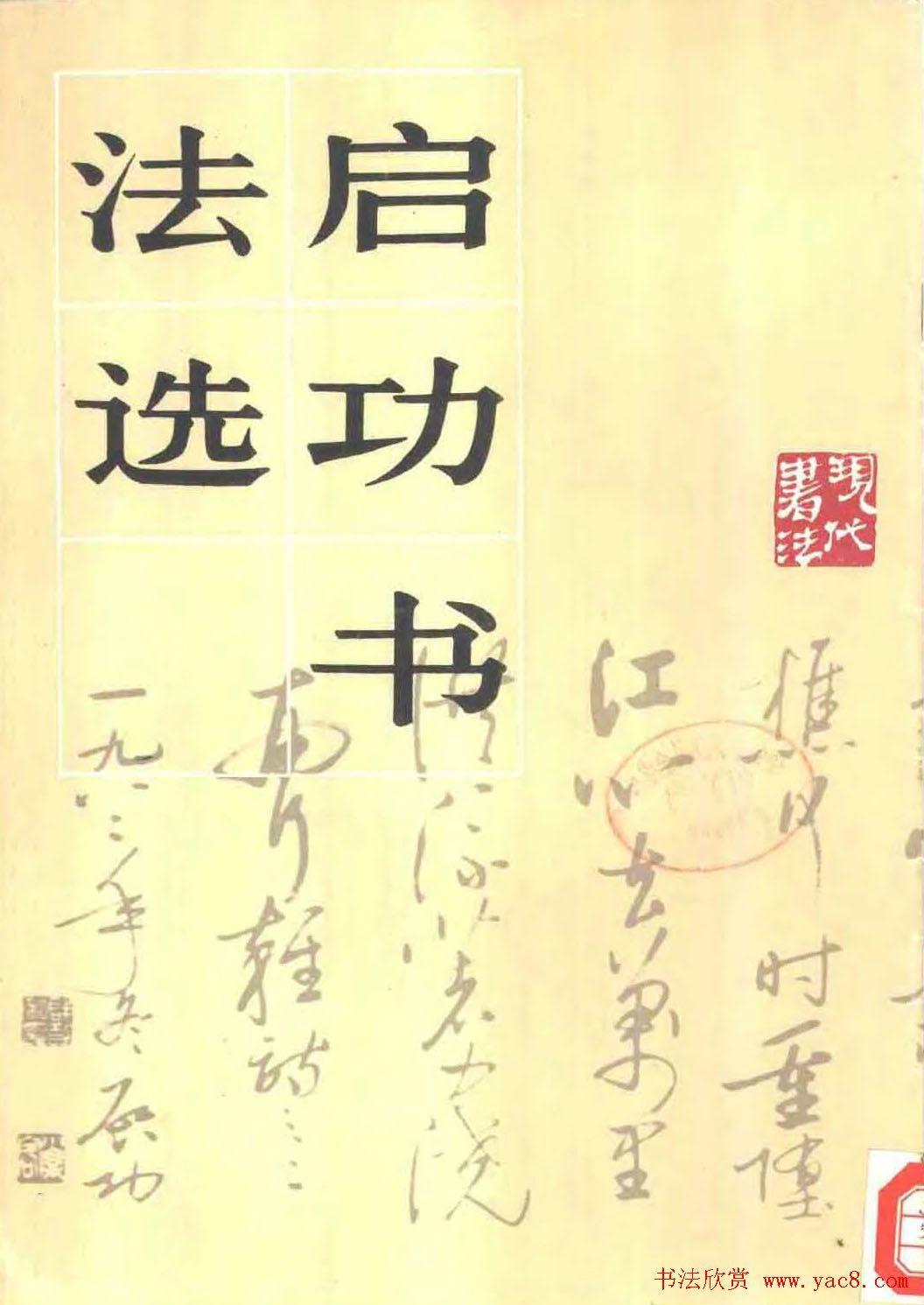 现代书法作品集《启功书法选》