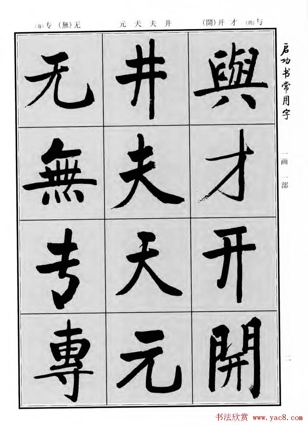 行楷书法字帖欣赏《启功书常用字》