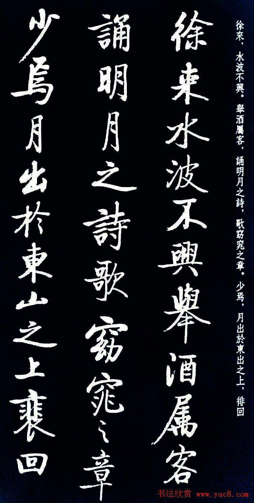 启功书法《临苏东坡前后赤壁赋》