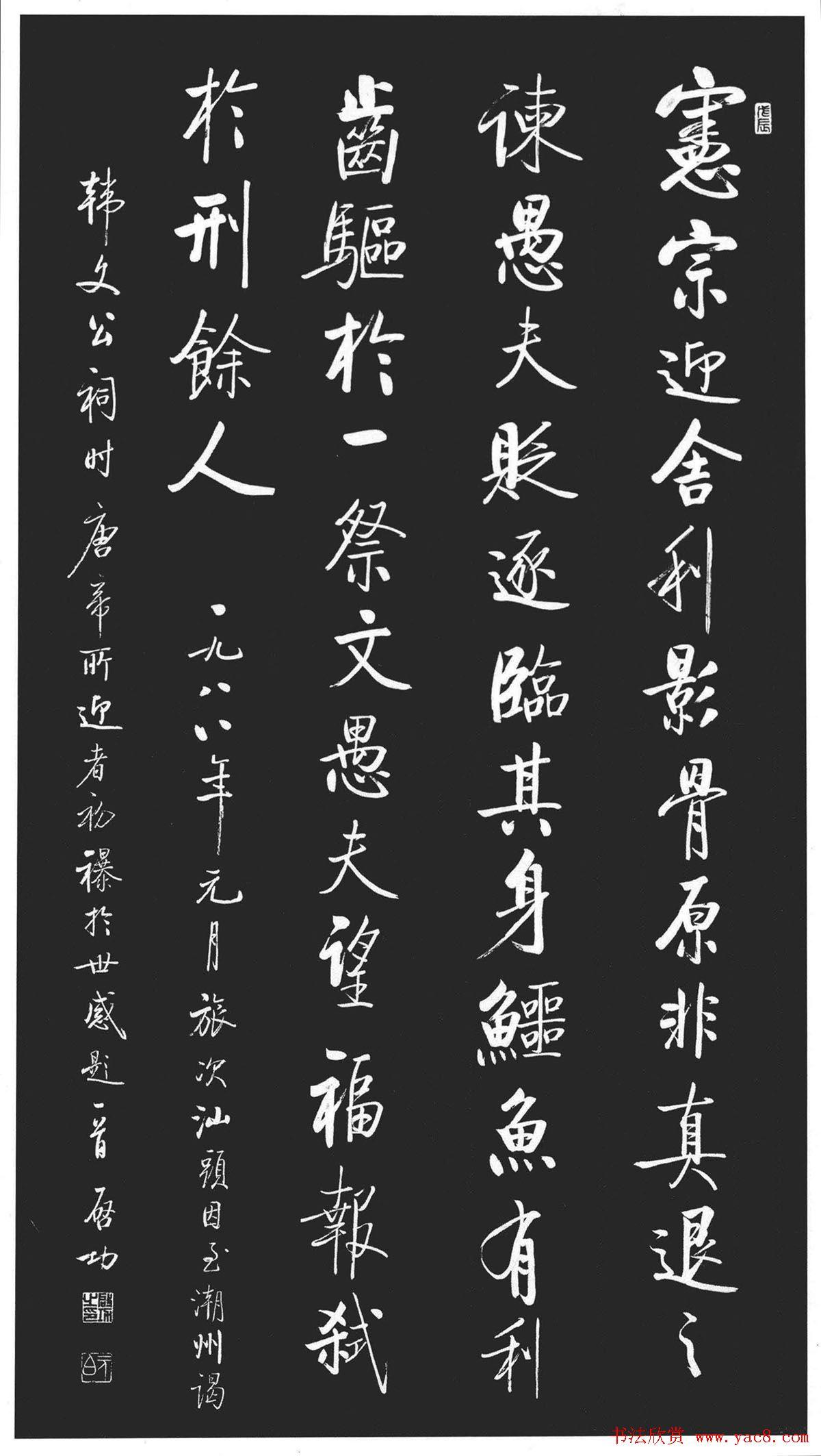 启功书法作品欣赏韩文公祠感题一首