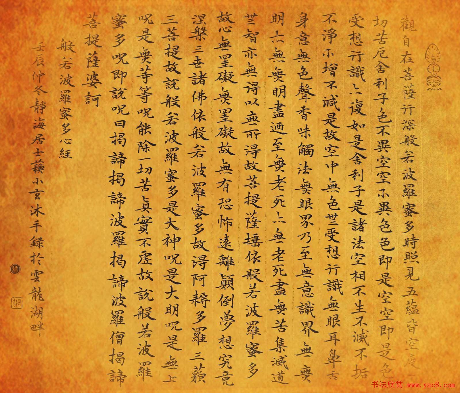 晏如居苏小玄楷书心经书法作品四种