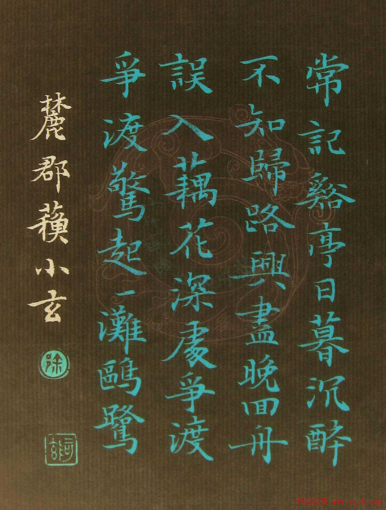 徐州苏小玄楷书书法作品欣赏