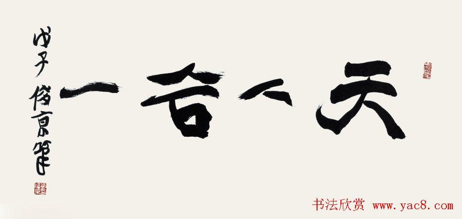 北京书协副主席刘俊京书法作品欣赏百幅