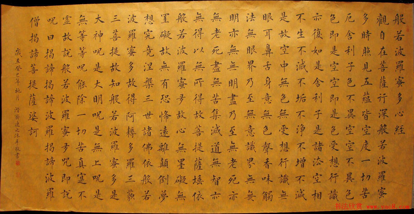 郭小永楷书作品般若波罗蜜多心经五种