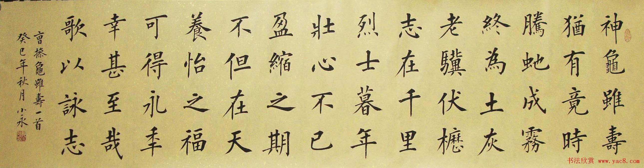 河北郭小永楷书书法作品图片