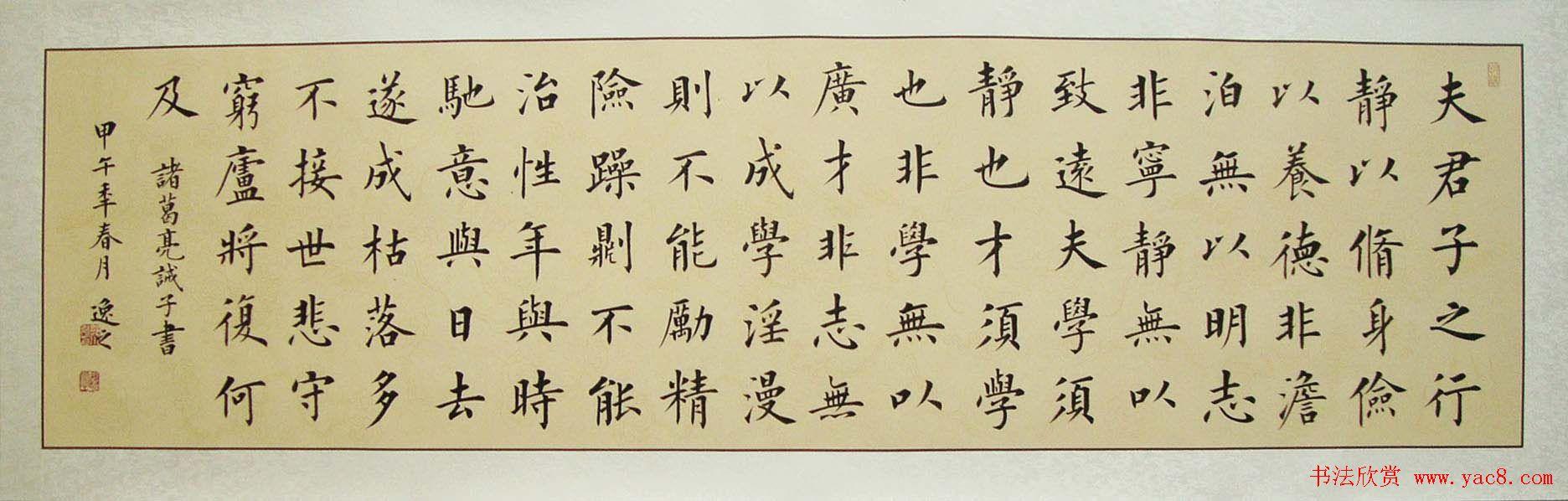 河北郭小永楷书书法作品