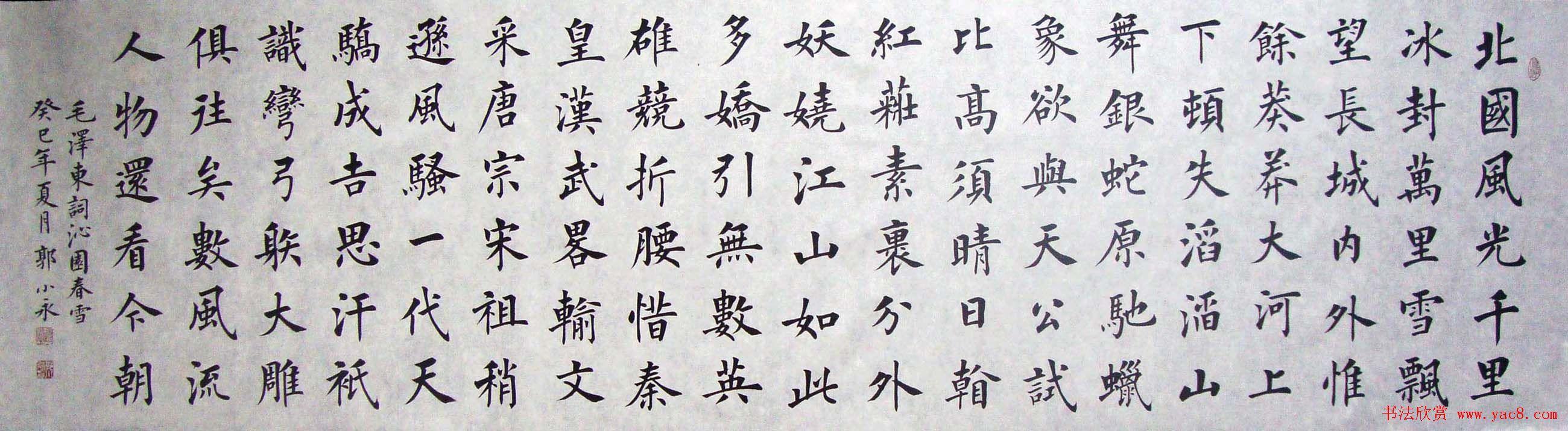 河北郭小永楷书书法作品 第3页 投稿作品 书法欣赏