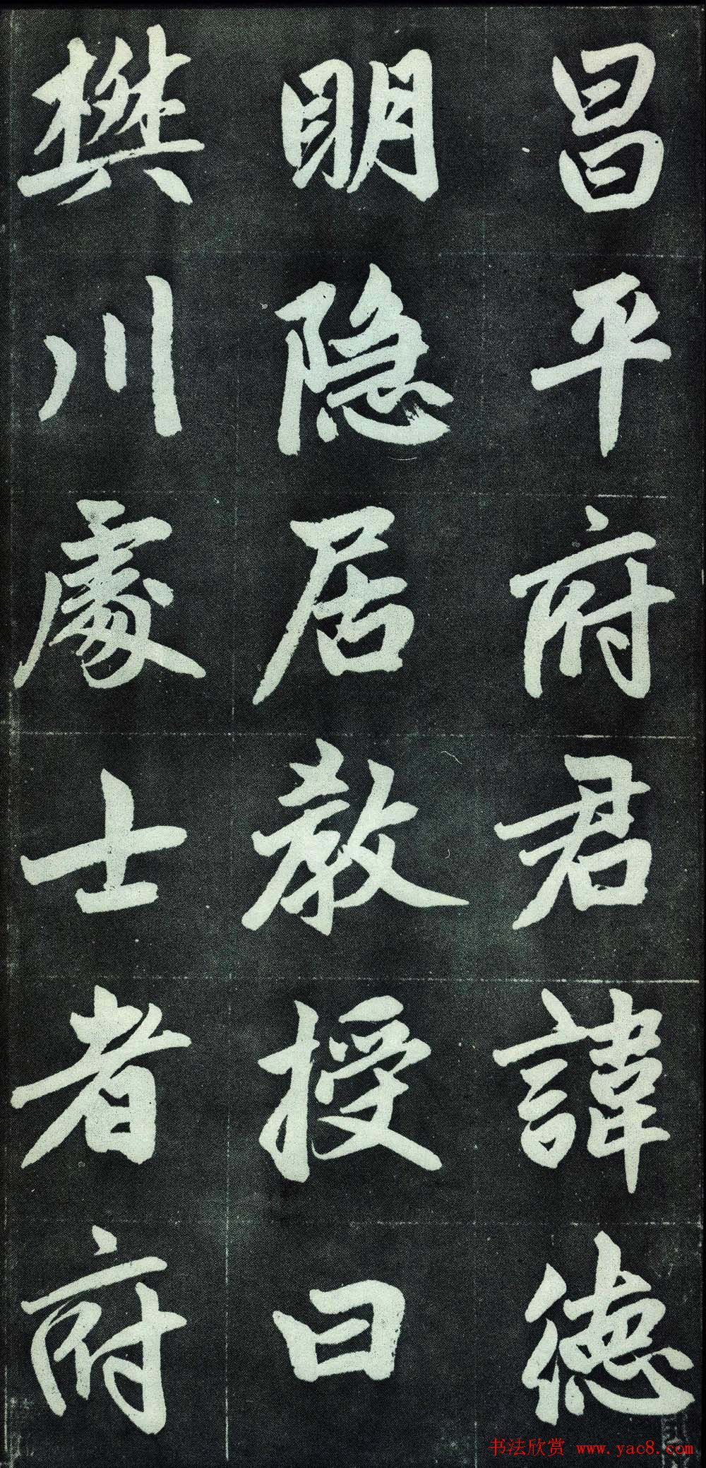 动漫女生正脸囹�a_赵孟頫书法赏析《仇锷墓碑铭》