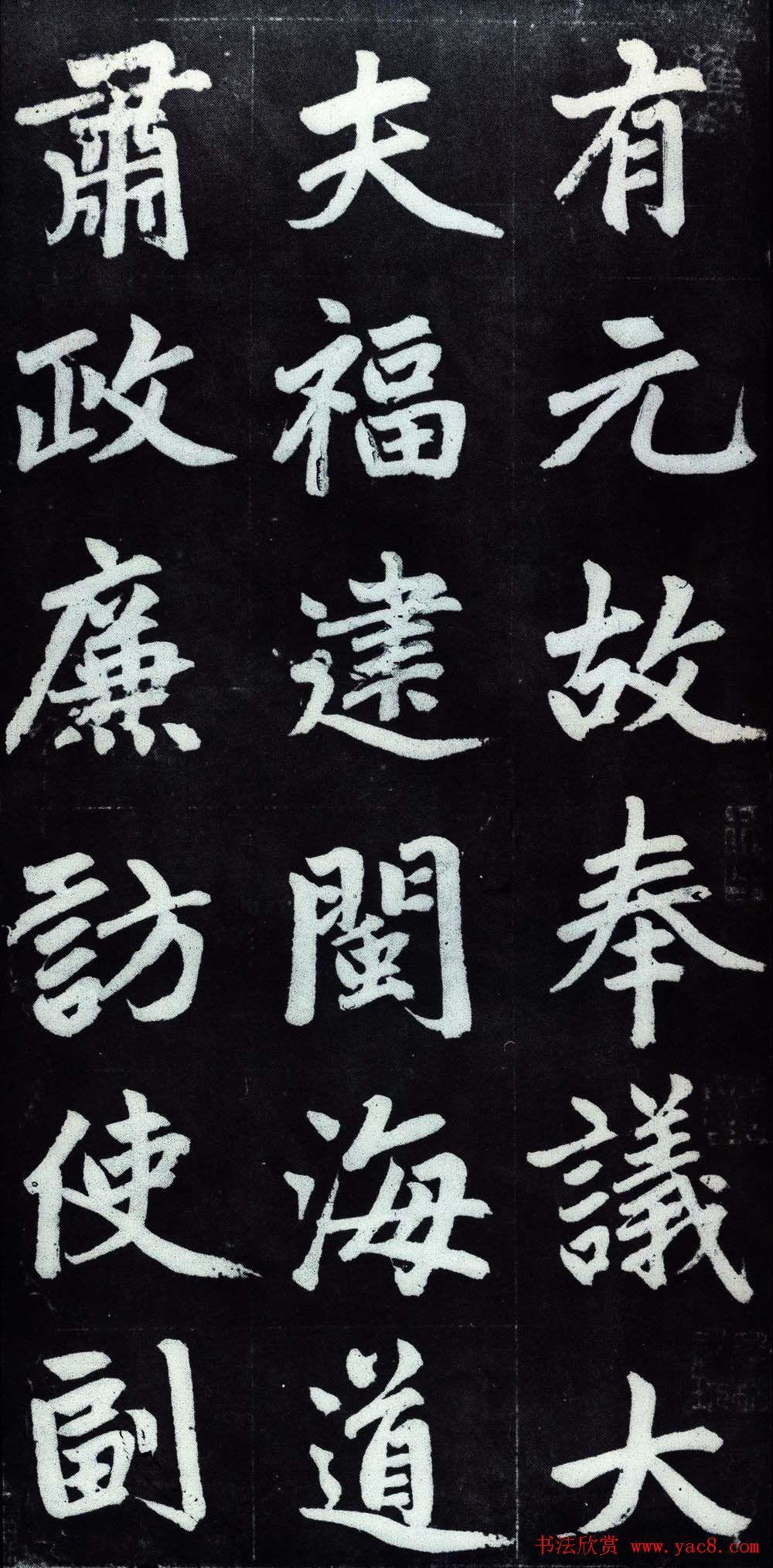 赵孟�\行楷书法字帖赏析《仇锷墓碑铭》