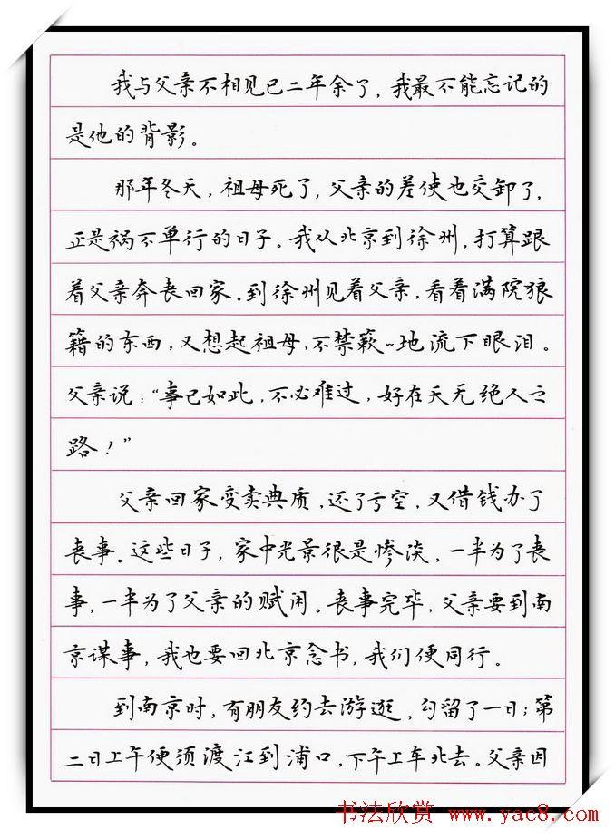 河北刘志明硬笔书法作品欣赏