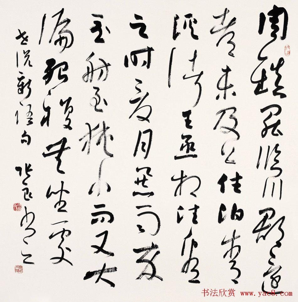 信步堂张良毛笔书法作品欣赏60幅
