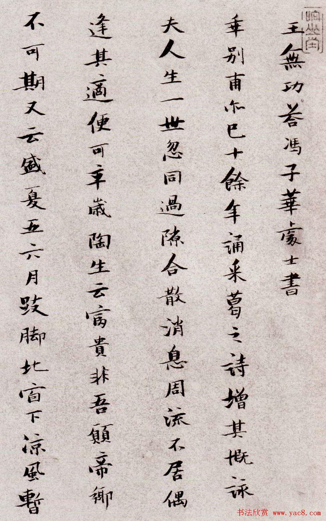 张瑞图小楷欣赏《王无功答冯子华处土书》