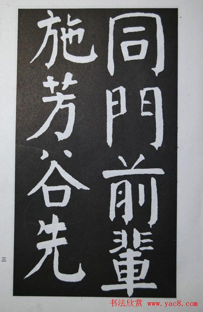 钱沣书法代表作《钱南园书施芳谷寿序》
