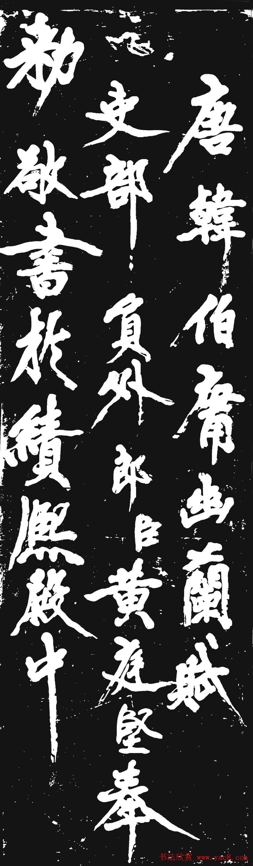 黄庭坚大字行书赏析《幽兰赋》