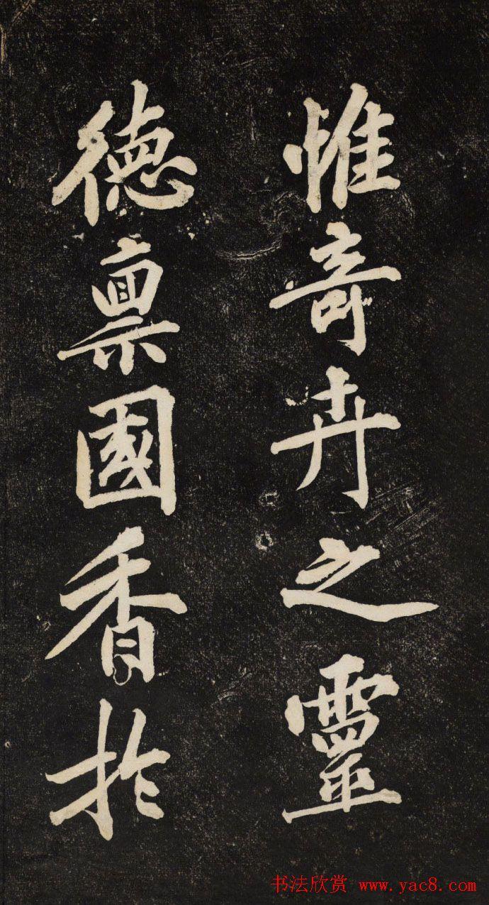 黄庭坚行楷书法欣赏《颜师古幽兰赋》