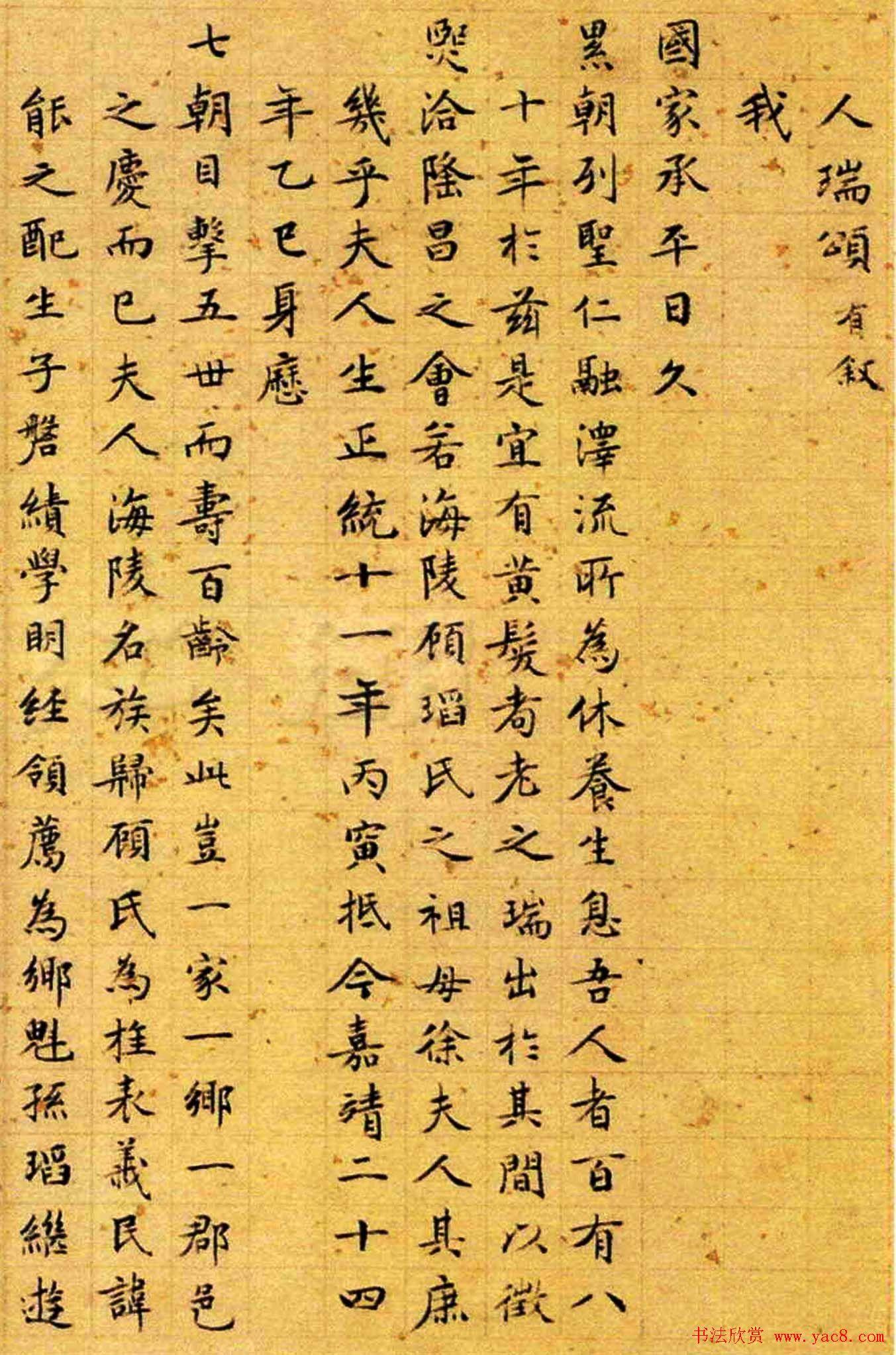 长洲文徵明小楷作品欣赏《人瑞颂》