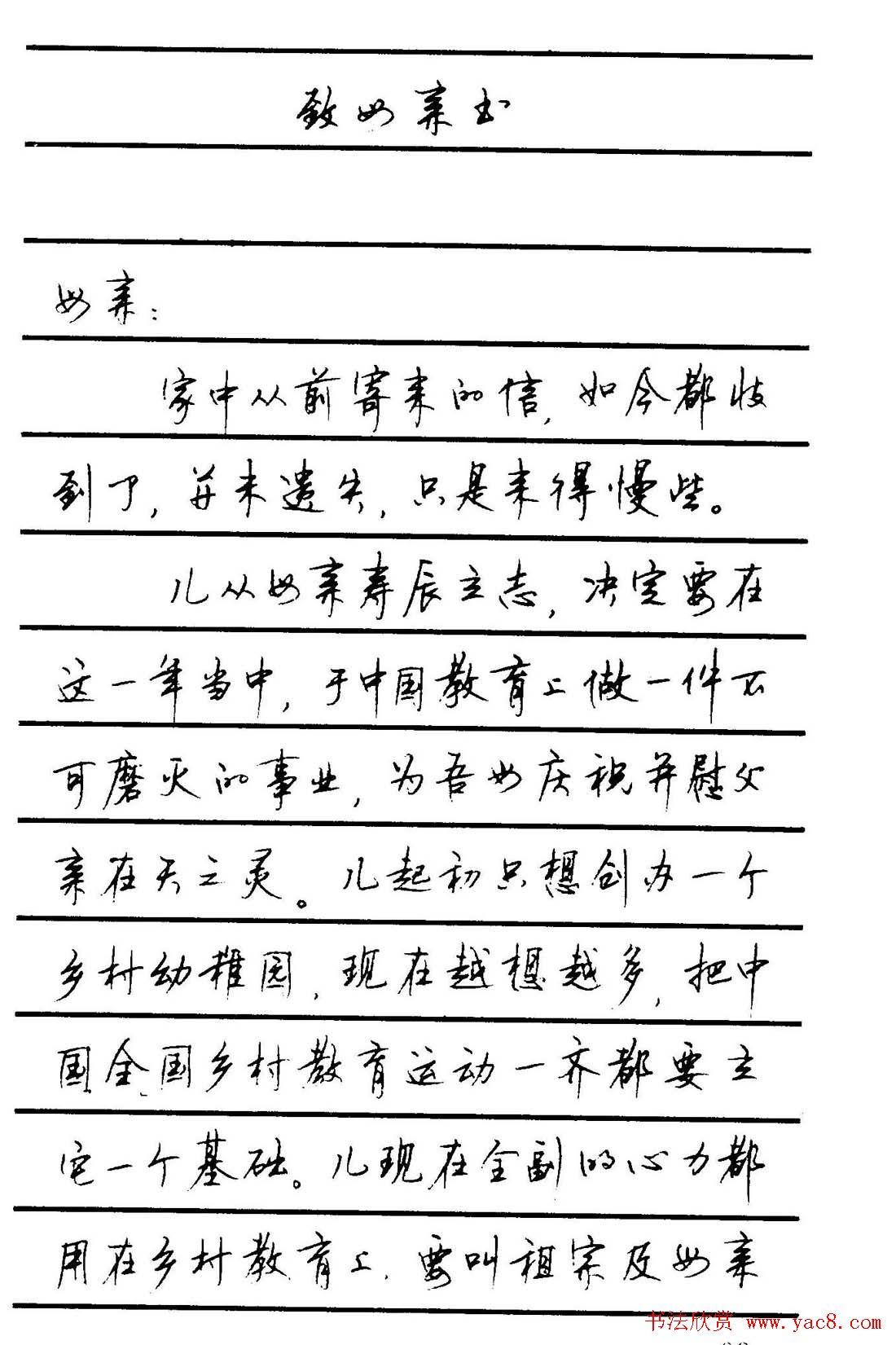字帖欣赏 顾仲安钢笔行书字帖 中外名人书信选 第32页 钢笔字帖 书法