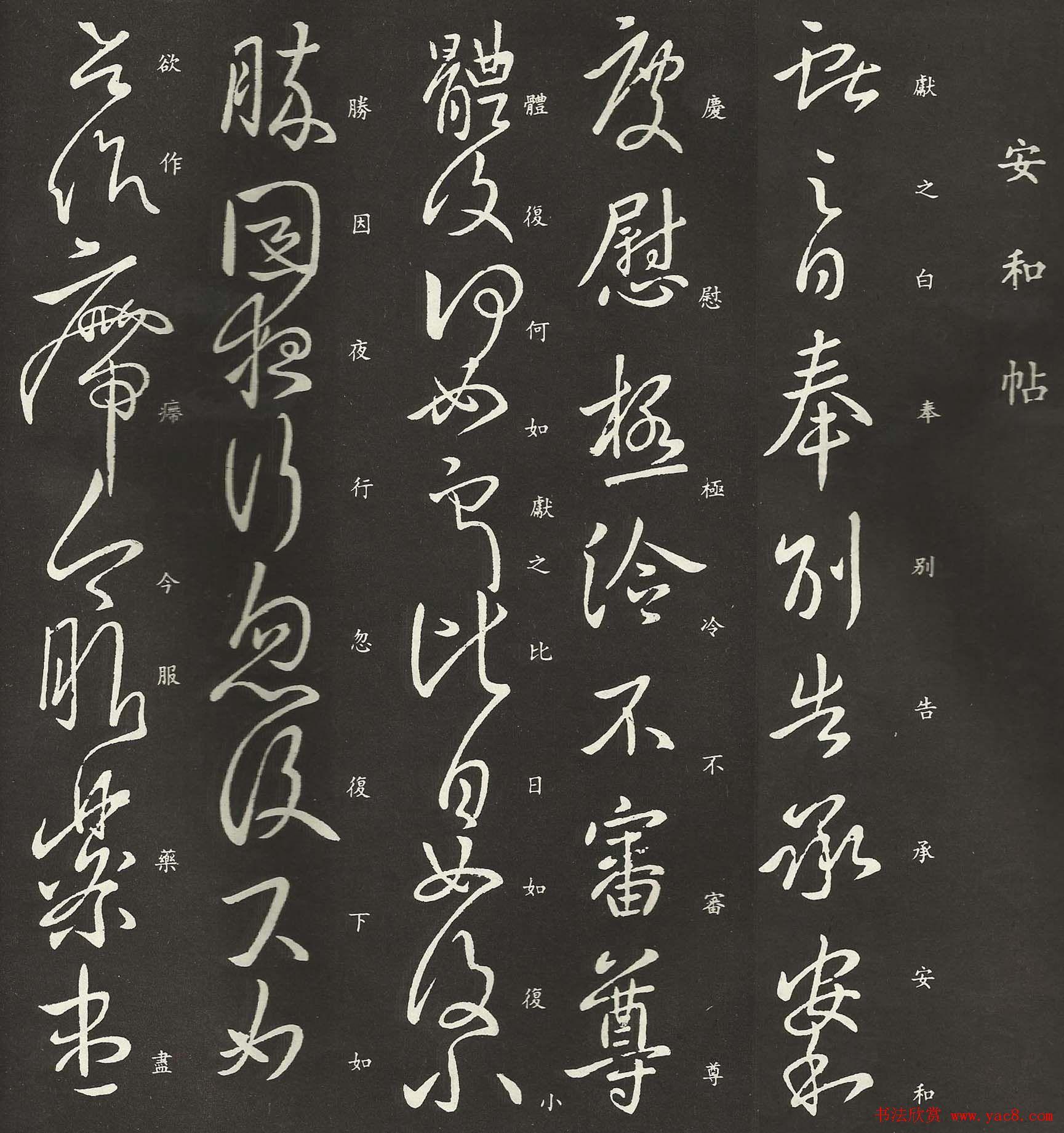 王献之行草书法欣赏《安和帖》拓本