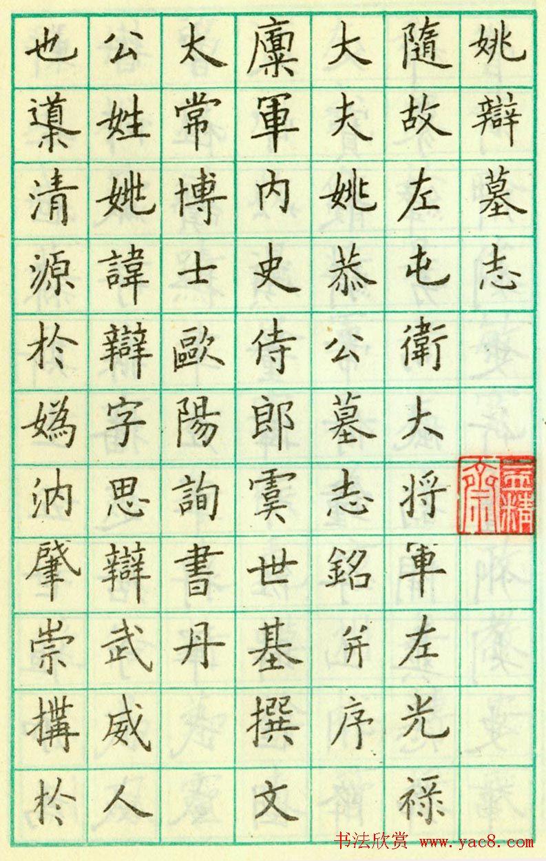 卢中南钢笔楷书欣赏临《姚辩墓志》