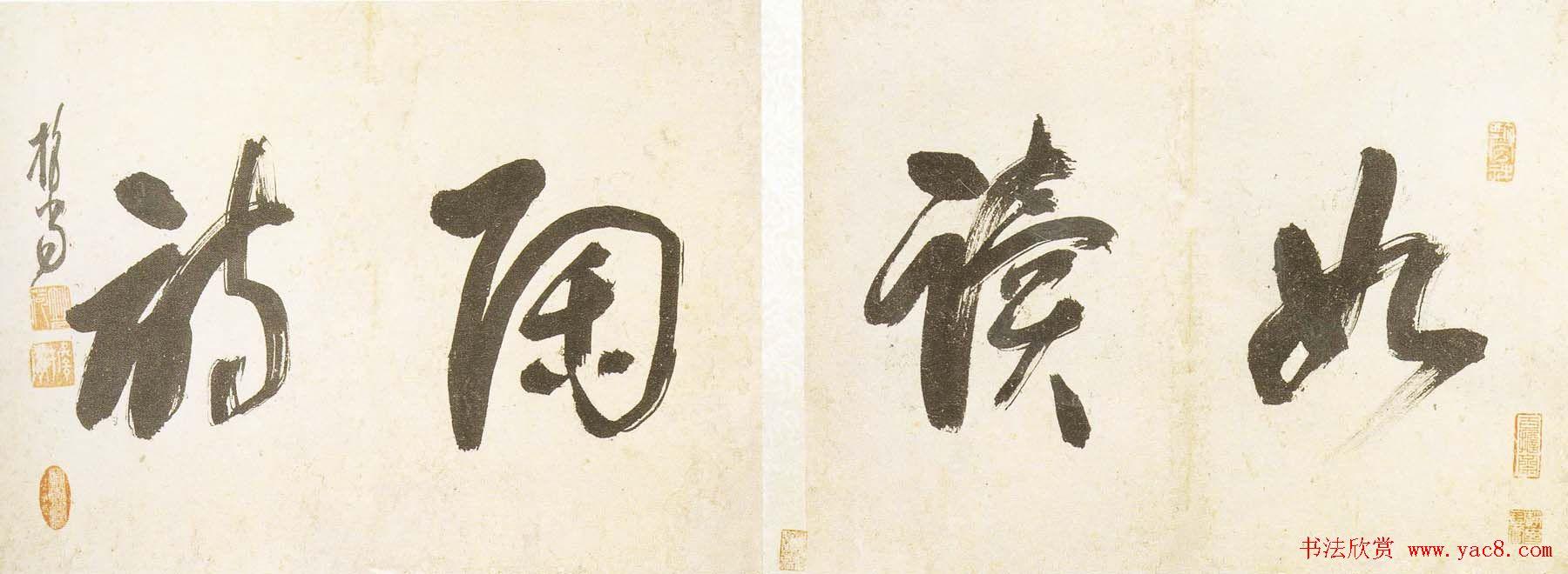 释担当高清书法墨迹欣赏《如读陶诗册》
