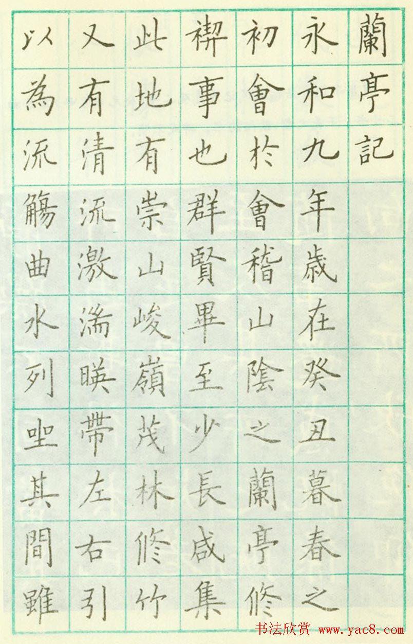 卢中南欧楷钢笔书法欣赏临清雅堂版兰亭序兰亭集序书法欣赏图片