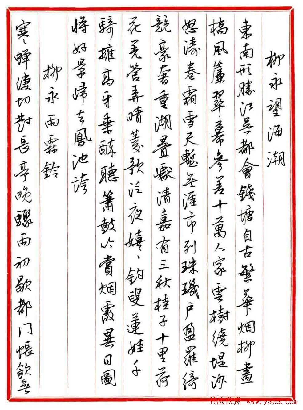 王德荣钢笔行书作品欣赏 古诗词29首图片